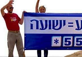 Jews for Jesus event in Israel. (Morning Star News via Jews for Jesus)