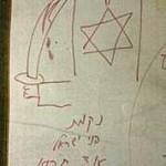 Anti-Christian graffiti on Dormition Abbey wall. (Courtesy of Dormition Abbey)