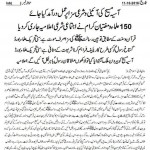 Sunni Tehreek decree of Oct. 11 calling for execution of Aayisa Noreen (Asia Bibi). (Morning Star News)