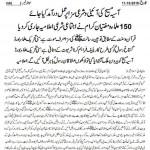 Sunni Tehreek decree of Oct. 11 calling for execution of Aayisa Noreen (Asia Bibi). (Morning Star News)