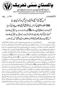Sunni Tehreek decree of Oct. 11 calling for execution of Aasiya Noreen (Asia Bibi). (Morning Star News)