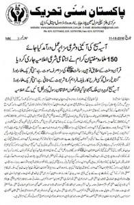 Sunni Tehreek decree of Oct. 11 calling for execution of Aasiya Noreen (Asia Bibi). (Morning Star News)