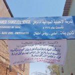 Evangelical School of Sudan in Omdurman. (Morning Star News)