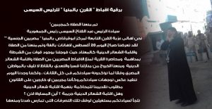 Open letter to president from Christians in Ezbat Al-Forn village. (Morning Star News)