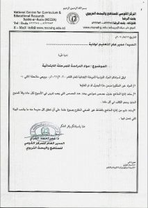 Letter from Sudan's NCCER stating Christianity will not be taught in schools. (Morning Star News)